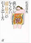 病気にならない「腸」能力の引き出し方(講談社+α文庫)