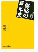 謀略の幕末史 幕府崩壊の真犯人(講談社+α新書)