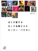 ぼくが愛するロック名盤240(講談社+α文庫)