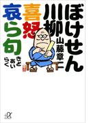 ぼけせん川柳 喜怒哀ら句(講談社+α文庫)