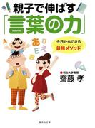 【期間限定価格】親子で伸ばす「言葉の力」(集英社文庫)