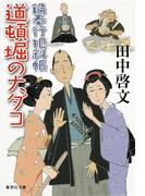 鍋奉行犯科帳 道頓堀の大ダコ(集英社文庫)