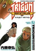 トライガン・マキシマム(7)(YKコミックス)