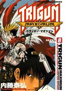 トライガン・マキシマム(8)(YKコミックス)