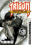 トライガン・マキシマム(10)(YKコミックス)