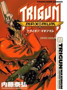 トライガン・マキシマム(11)(YKコミックス)