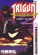 トライガン・マキシマム(12)(YKコミックス)