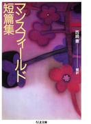 マンスフィールド短篇集(ちくま文庫)