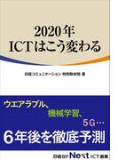 2020年 ICTはこう変わる(日経BP Next ICT選書)(日経BP Next ICT選書)