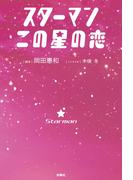 スターマン この星の恋(フジテレビBOOKS)