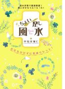 ちょい足し風水(扶桑社BOOKS)