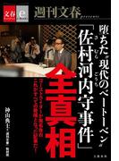 """堕ちた""""現代のベートーベン"""" 「佐村河内守事件」全真相【文春e-Books】(文春e-book)"""
