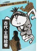 古代・王朝絵巻 (漫画家たちが描いた日本の歴史)