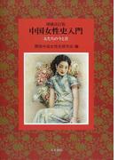 中国女性史入門 女たちの今と昔 増補改訂版