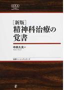 精神科治療の覚書 新版 (日評ベーシック・シリーズ)