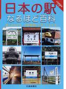 日本の駅なるほど百科 全国路線図つき 楽しみながら、日本地理にも詳しくなれる! (てつどうはかせシリーズ)