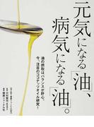 元気になる「油」、病気になる「油」。 油の摂取はバランスが肝心。今、注目のココナッツオイル研究! (冷え取り健康ジャーナル)