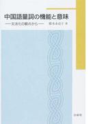 中国語量詞の機能と意味 文法化の観点から