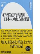 47都道府県別日本の地方財閥 (平凡社新書)(平凡社新書)