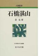 石橋湛山 (人物叢書 新装版)