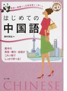 はじめての中国語 発音の基礎から日常会話まで学べる 基本の発音・構文・会話がこれ1冊でしっかり学べる!