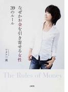 なぜかお金を引き寄せる女性39のルール