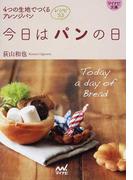 今日はパンの日 4つの生地でつくるアレンジパンレシピ53 (マイナビ文庫)