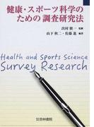 健康・スポーツ科学のための調査研究法