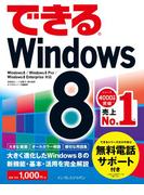 できるWindows 8(できるシリーズ)