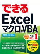できるExcel マクロ&VBA 2013/2010/2007/2003/2002対応