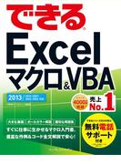 【期間限定ポイント50倍】できるExcel マクロ&VBA 2013/2010/2007/2003/2002対応(できるシリーズ)
