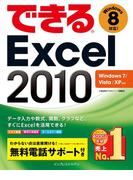 【期間限定ポイント50倍】できるExcel 2010 Windows 7/Vista/XP対応(できるシリーズ)