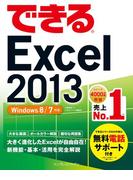 【期間限定ポイント50倍】できるExcel 2013 Windows 8/7対応(できるシリーズ)