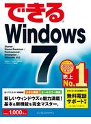 できるWindows 7(できるシリーズ)