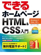 できるホームページ HTML&CSS入門 Windows 7/Vista/XP対応(できるシリーズ)
