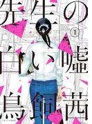 【期間限定 無料】先生の白い嘘(1)