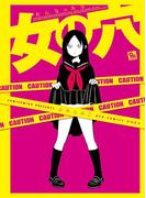 女の穴(RYU COMICS)