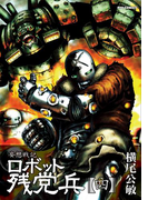 妄想戦記ロボット残党兵(4)(RYU COMICS)