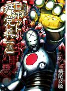 妄想戦記ロボット残党兵(5)(RYU COMICS)