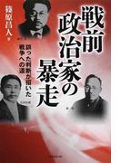 戦前政治家の暴走 誤った判断が招いた戦争への道