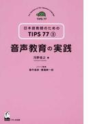日本語教師のためのTIPS 77 3 音声教育の実践