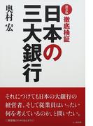 徹底検証日本の三大銀行 新装版
