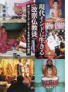 現代インドに生きる〈改宗仏教徒〉 新たなアイデンティティを求める「不可触民」