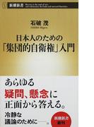 日本人のための「集団的自衛権」入門 (新潮新書)(新潮新書)