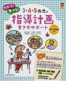 3・4・5歳児の指導計画書き方サポート わかる!書ける! (保カリBOOKS)