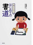 親子で学ぶはじめての書道
