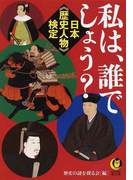 私は、誰でしょう? 日本《歴史人物》検定 (KAWADE夢文庫)(KAWADE夢文庫)