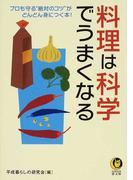 """料理は科学でうまくなる プロも守る""""絶対のコツ""""がどんどん身につく本! (KAWADE夢文庫)(KAWADE夢文庫)"""