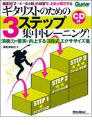 ギタリストのための3ステップ集中トレーニング! 演奏力が着実に向上する3段式エクササイズ集 難度別「2→4→8小節」の練習で、才能が開花する (ギター・マガジン)(ギター・マガジン)