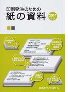 印刷発注のための紙の資料 2014年版
